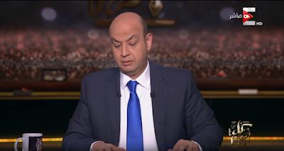 بالفيديو عمرو أديب يسخر من الاهلي بعد الهزيمة من بيراميدز و الخروج من كأس مصر