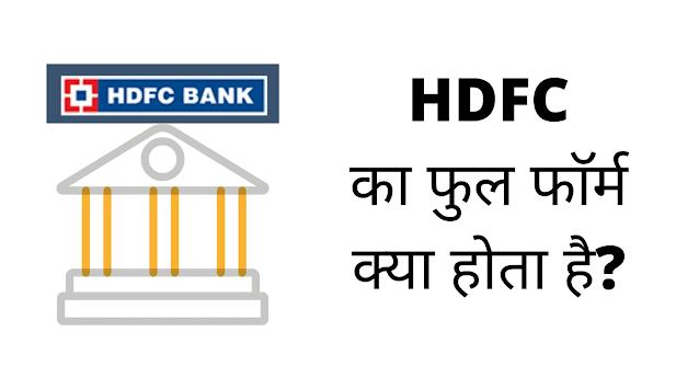 एचडीएफसी का फुल फाॅर्म क्या है? एचडीएफसी बैंक के बारे में जानकारी