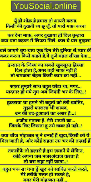 Heart Touching Status In Hindi स्टेटस जो दिल छू ले