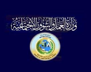 وزارة العمل تطلق استمارة الشمول الجديد براتب المعين المتفرغ