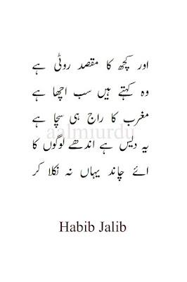 urdu ghazal, urdu shayari, sad shayari , aalmi urdu