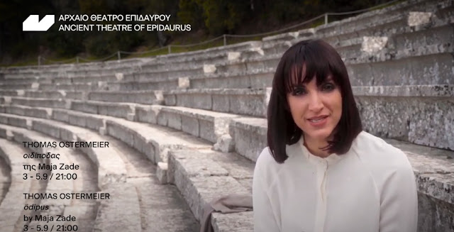 10 παραστάσεις στο Αρχαίο Θέατρο Επιδαύρου το καλοκαίρι (βίντεο)