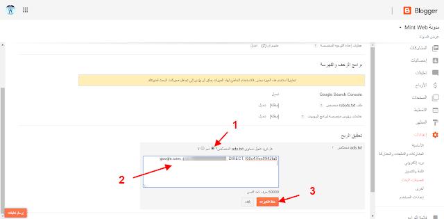أضافة ملف ads.txt و حل مشكلة الأرباح في خطر لبلوجر