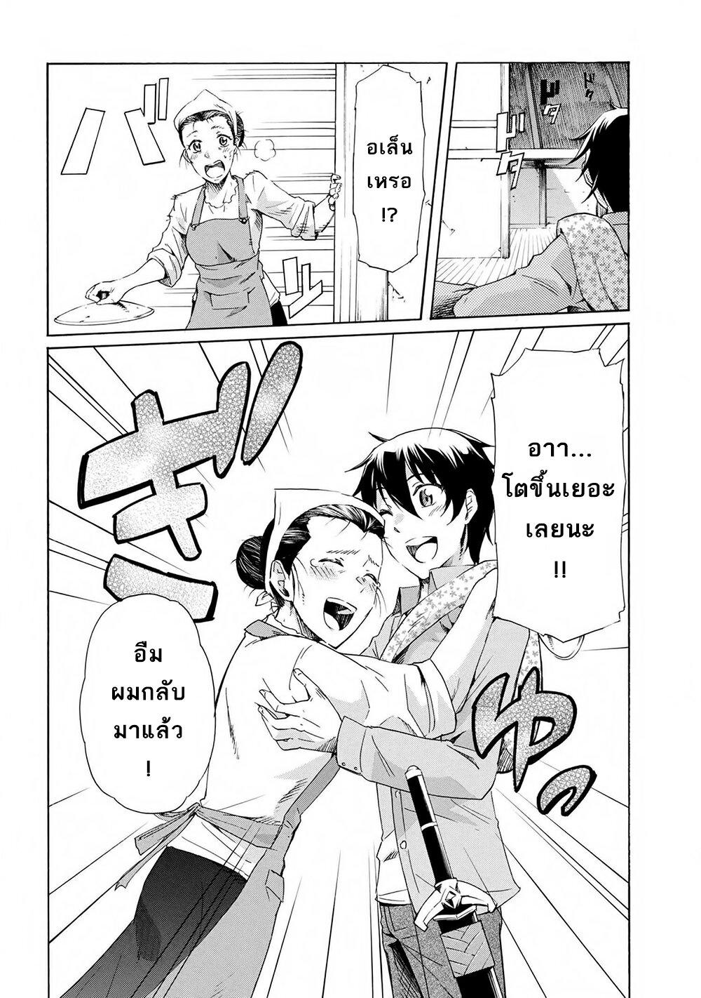 อ่านการ์ตูน Ichioku-nen Button o Renda Shita Ore wa Kizuitara Saikyou ni Natteita ตอนที่ 3 หน้าที่ 31