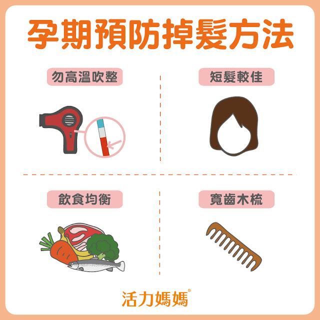 懷孕掉髮全解密!10大改善方法,減少孕期掉髮狀況