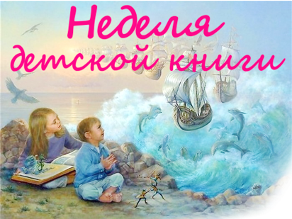 """Неделя детской книги - 2019. ГУО """"Зеленочский детский сад-базовая ..."""