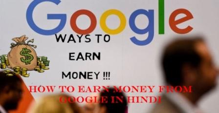 Google se paise kaise kamaye 2020 In Hindi - गूगल से पैसे कैसे कमाए 2019