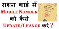 Change Mobile number in Ration Card(Delhi)