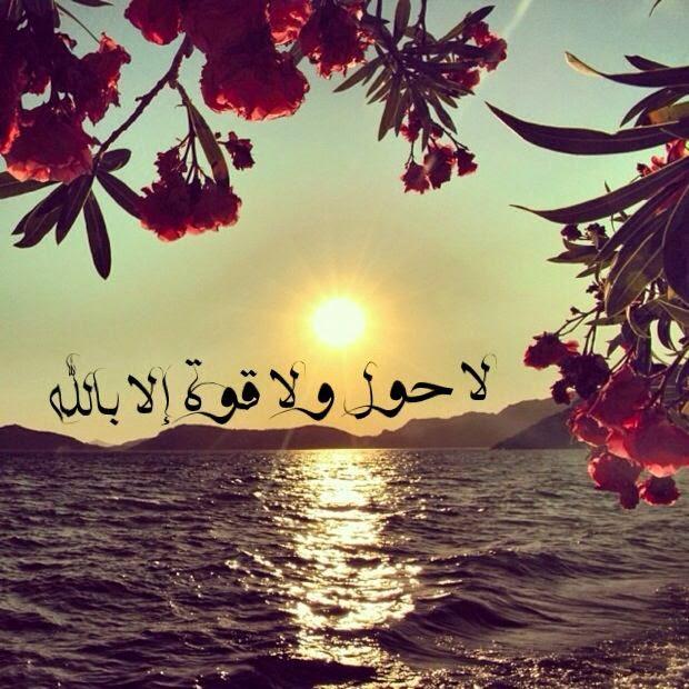 كلمات إسلامية صور إسلامية منوعة احاديث اذكار 2015