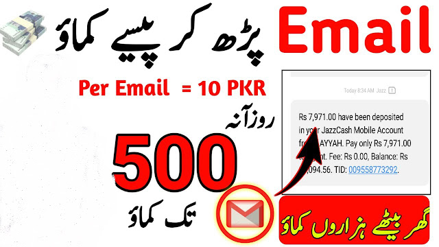 You Can Earn Money By Reading Emails Daily