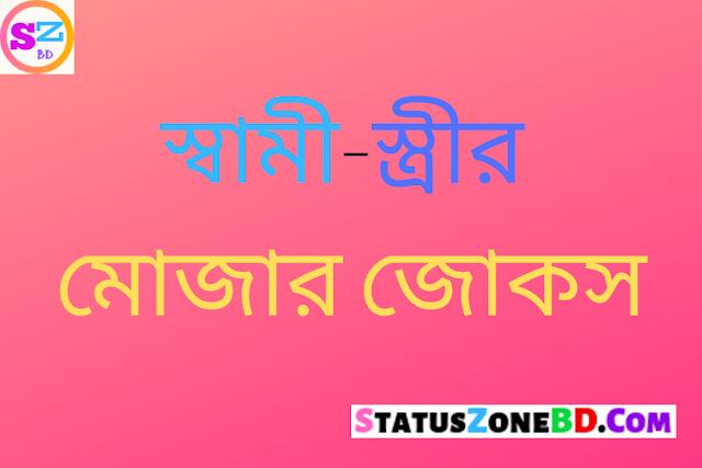 Shami Istrir Mojar Joks | স্বামী-স্ত্রীর মোজার জোকস । Bangla Funny Mojar Joks