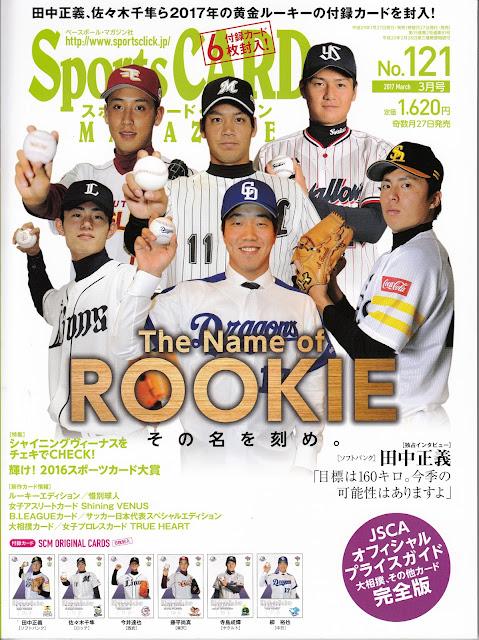 Sports Card Magazine #121