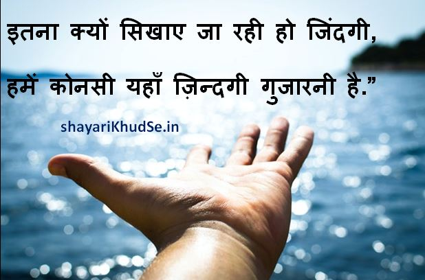 Gulzar Hindi Shayari Love, Gulzar Hindi Shayari on Life