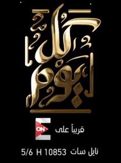 موعد برنامج كل يوم لعمرو اديب علي قناة on e | توقيت برنامج عمرو اديب الجديد