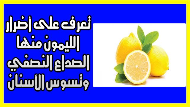 تعرف على أضرار الليمون منها الصداع النصفي وتسوس الأسنان