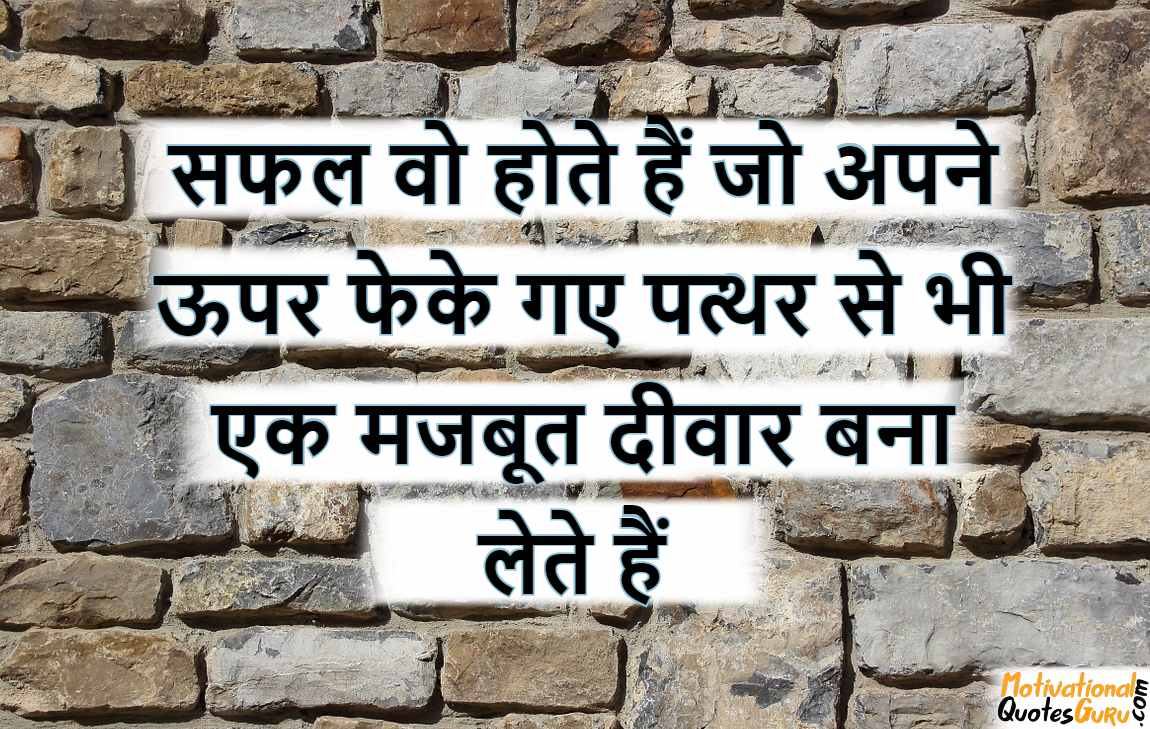 Motivational Quotes on Success in Hindi