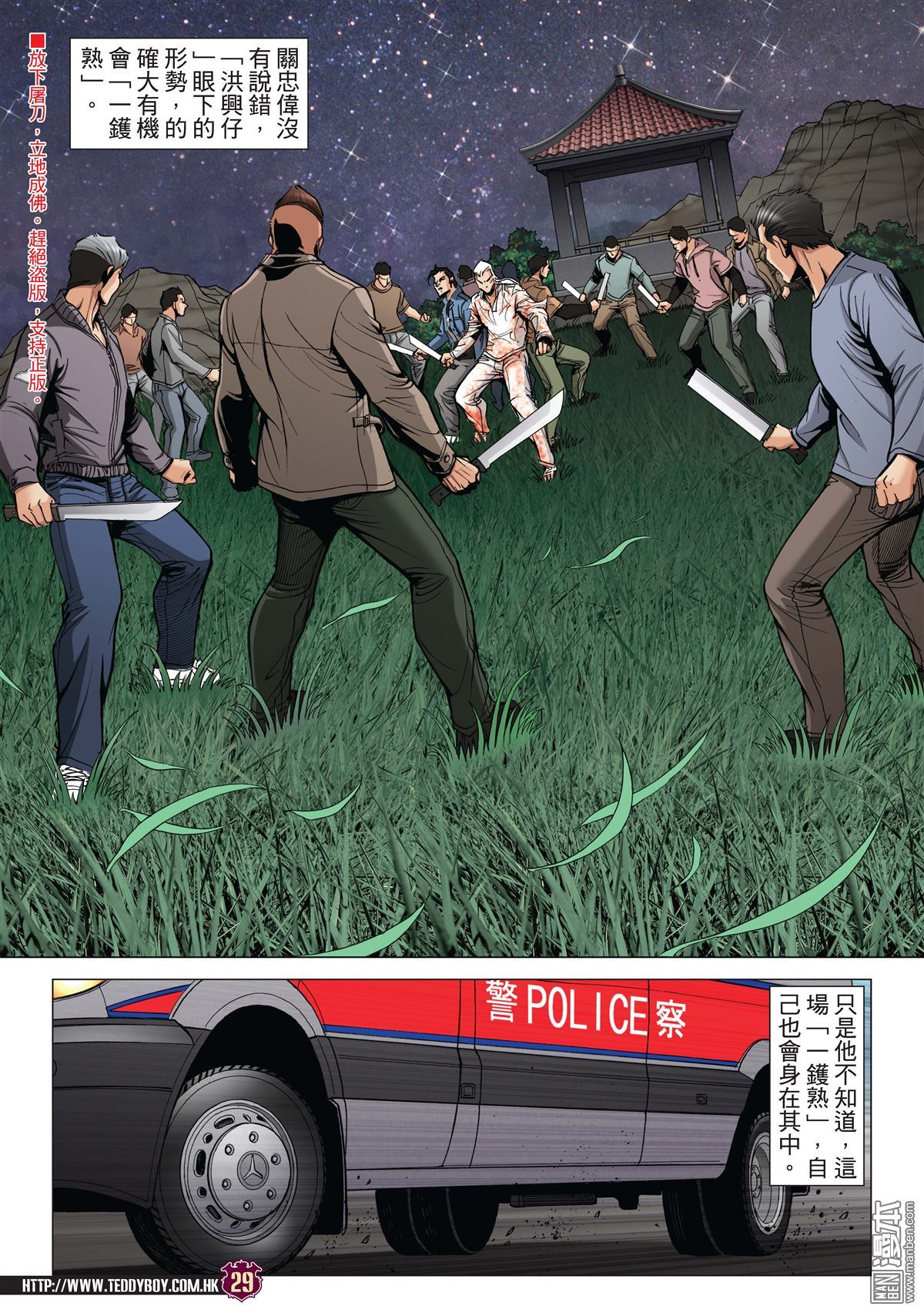 Người Trong Giang Hồ updated