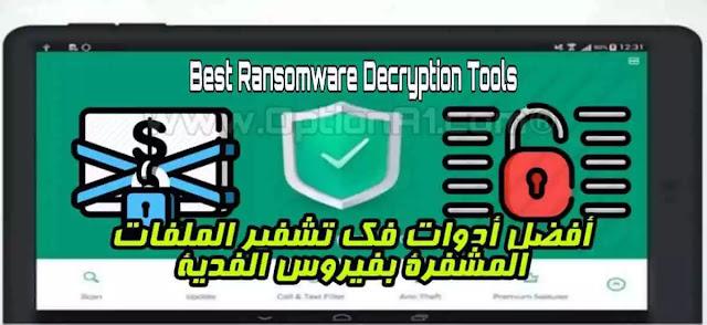 أفضل أدوات فك تشفير ملفات فيروس الفدية Ransomware المجانية Ransomware decrypt tools