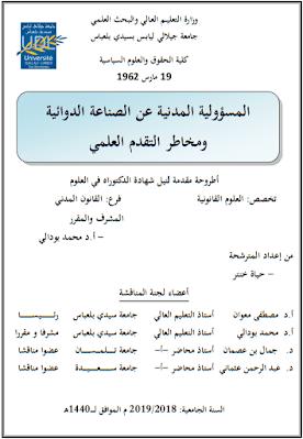 أطروحة دكتوراه: المسؤولية المدنية عن الصناعة الدوائية ومخاطر التقدم العلمي PDF