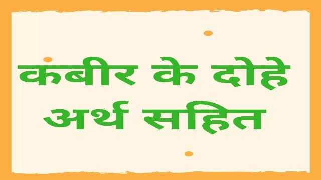 Kabir ke Dohe Dharm Par with meaning | कबीर के दोहे धर्म पर अर्थ सहित
