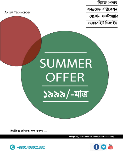 Summer Offer at 1999taka: