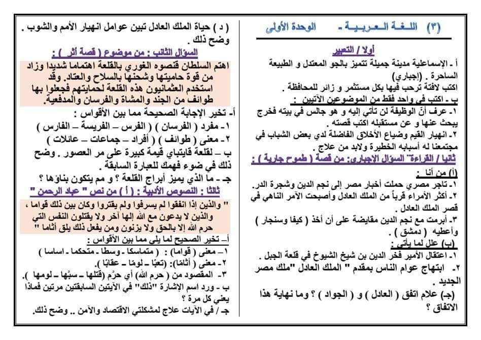 مراجعة اللغة العربية للصف الثالث الاعدادي ترم اول 2020 5