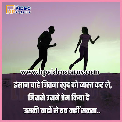 Find Hear Best Heart Touching Status With Images For Status. Hp Video Status Provide You More Love Status For Visit Website.
