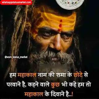 mahakal status with photo