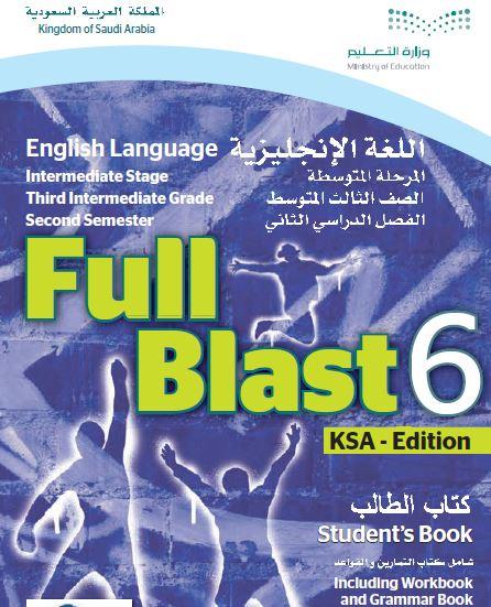 تحميل كتاب الطالب full blast 6