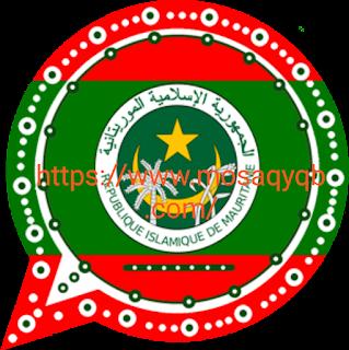 موريتاني واتساب