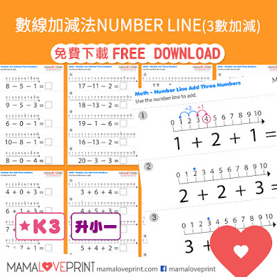 Mama Love Print 自製工作紙 - 數線連加法和連減法 (3個數字 / 10以內 / 20以內) 幼稚園數學工作紙 Addition and Subtraction of Three Numbers by using Number Line Tool (within 10 / within 20) Kindergarten Math Worksheet Free Download