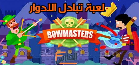 Bowmasters ,لعبة Bowmasters ,تنزيل لعبة Bowmasters ,تحميل لعبة Bowmasters,تحميل Bowmasters,تنزيل Bowmasters,Bowmasters للتحميل,Bowmasters للتنزيل,