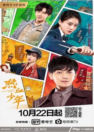 Hot Blooded Youth 2019, Chinese drama, Plot Synopsis, Cast,