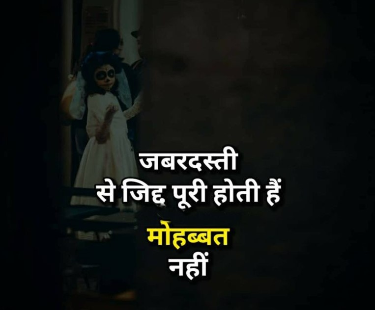 2 Line Shayari In Hindi Image