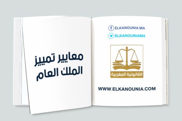 مقال بعنوان: معايير تمييز الملك العمومي بين التشريع والاجتهاد القضائي المغربي PDF