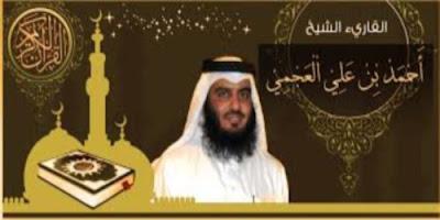 تحميل القران الكريم كاملا MP3 برابط واحد بصوت احمد العجمي