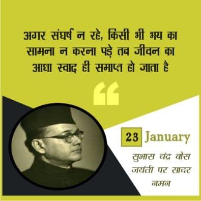 Inspirational Quotes by Netaji Subhash Chandra Bose