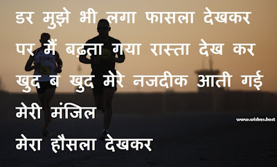 sports lover quotes in hindi