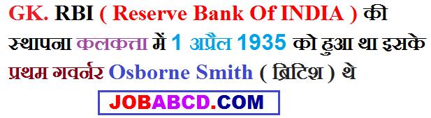 RBI ( Reserve Bank Of INDIA ) की स्थापना कलकत्ता 1 अप्रैल 1935 को हुआ था इसके प्रथम गवर्नर Osborn smith थे