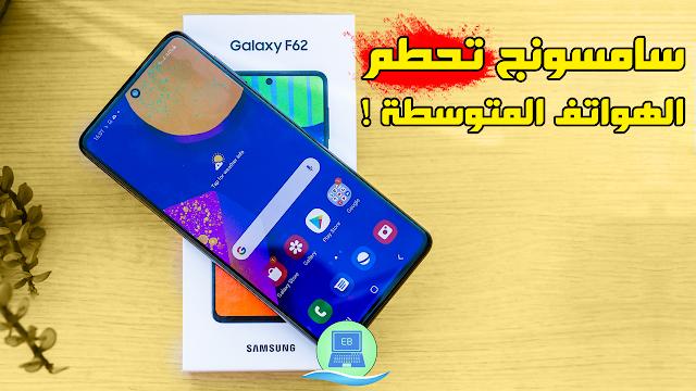 سامسونج F62،Galaxy F62