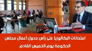 امتحانات البكالوريا على رأس جدول أعمال مجلس الحكومة يوم الخميس القادم