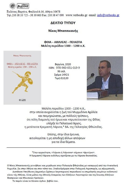 Νίκος Μπατσικανής - ΦΘΙΑ - ΑΧΙΛΛΕΑΣ - ΠΕΛΑΣΓΙΑ ( Μελέτη περιόδου 1300 - 1200 π.χ.)