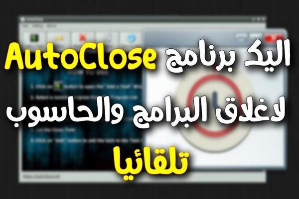 برنامج Autoclose لاقفال البرامج والنوافد تلقائيا