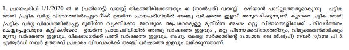 Age Limit for CSEB Kerala Recruitment 2020: