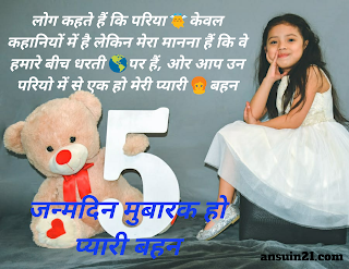 Happy Birthday Wishes For Sister In Hindi, Status, Sms, Quotes, With Images