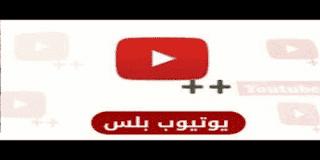 youtube plus