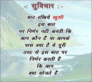 Anmol Vachan in Hindi  Suvichar in Hindi with image