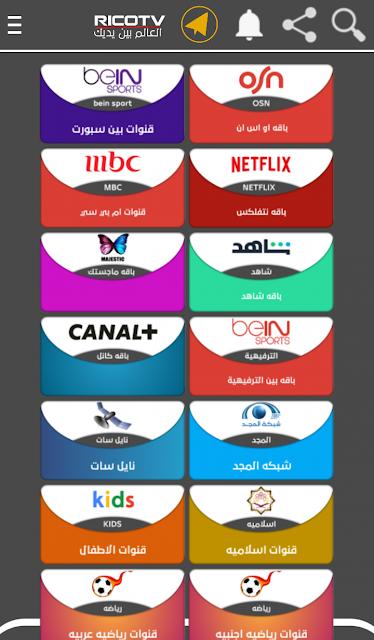 تحميل تطبيق RICO TV التحديث الجديد لمشاهدة كل القنوات 2021
