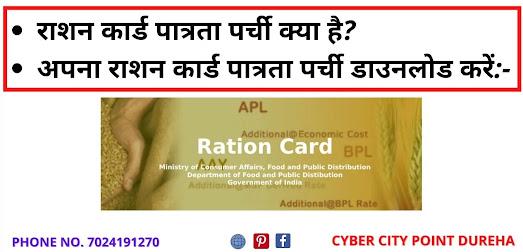 Download Your Ration Card Patrata Parchi