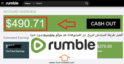 أفضل طريقة للمبتدئين للربح  من الفيديوهات عبر موقع Rumble بدون خبرة